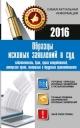 Образцы исковых заявлений в суд. Собственность, брак, права потребителей, авторское право, жилищные и трудовые правоотношения 2016